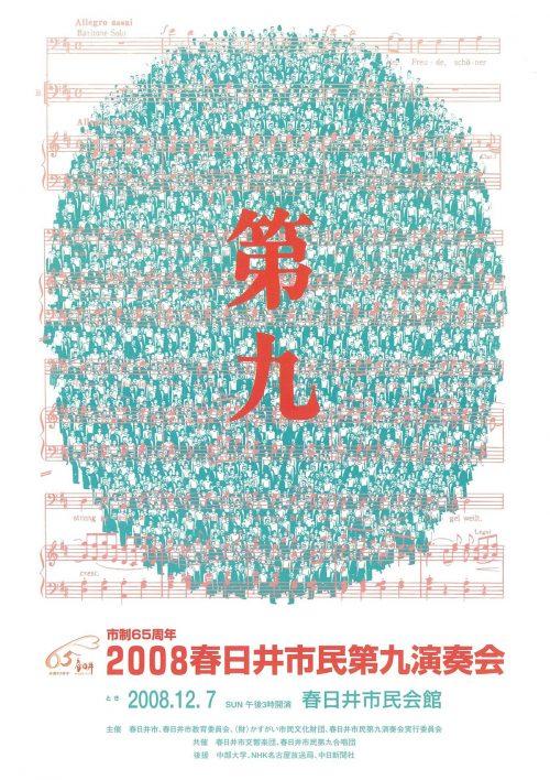 2008春日井市民第九演奏会プログラム