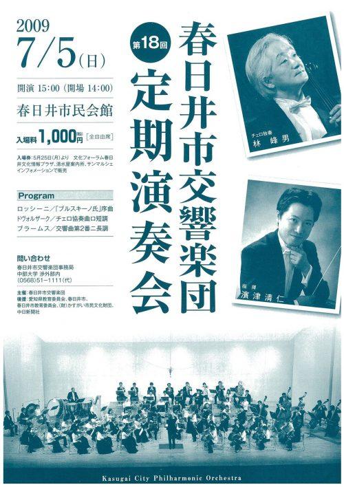 第18回春日井市交響楽団定期演奏会チラシ