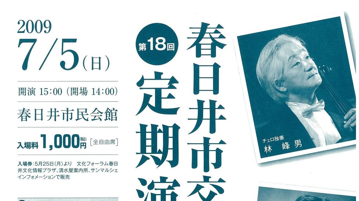 第18回春日井市交響楽団定期演奏会アイキャッチ