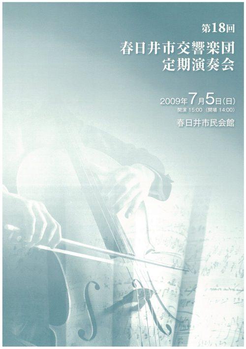 第18回春日井市交響楽団定期演奏会プログラム