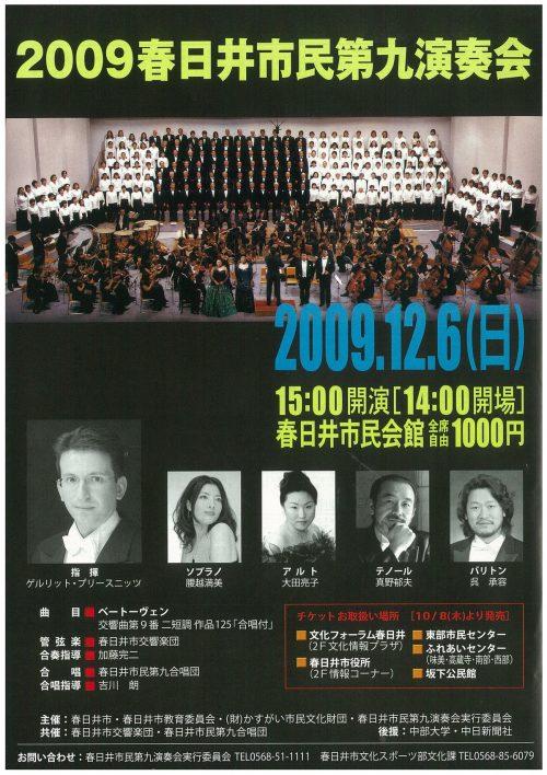 2009春日井市民第九演奏会チラシ