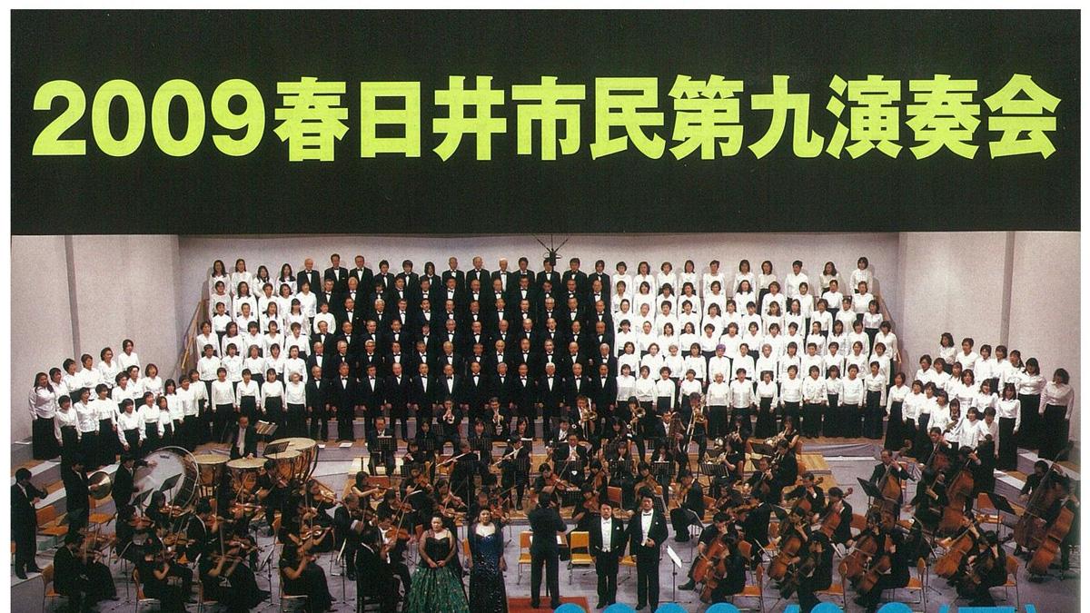 2009春日井市民第九演奏会アイキャッチ