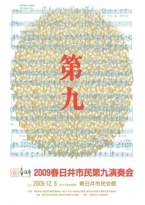 2009春日井市民第九演奏会プログラム