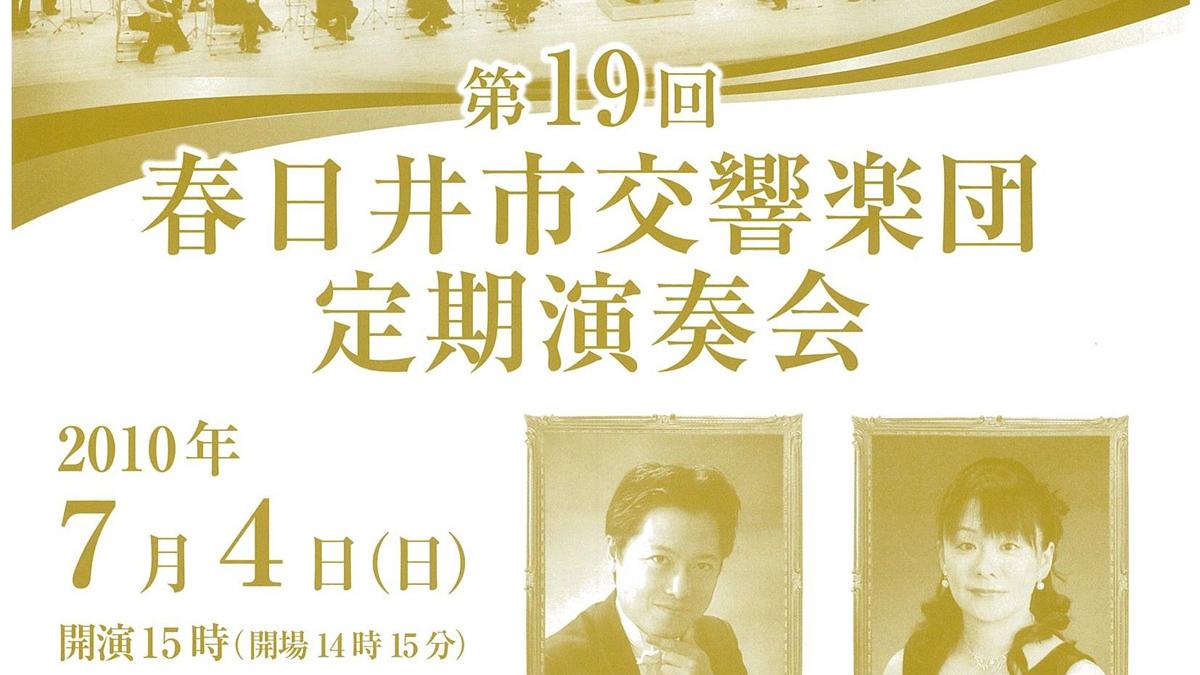 第19回春日井市交響楽団定期演奏会アイキャッチ