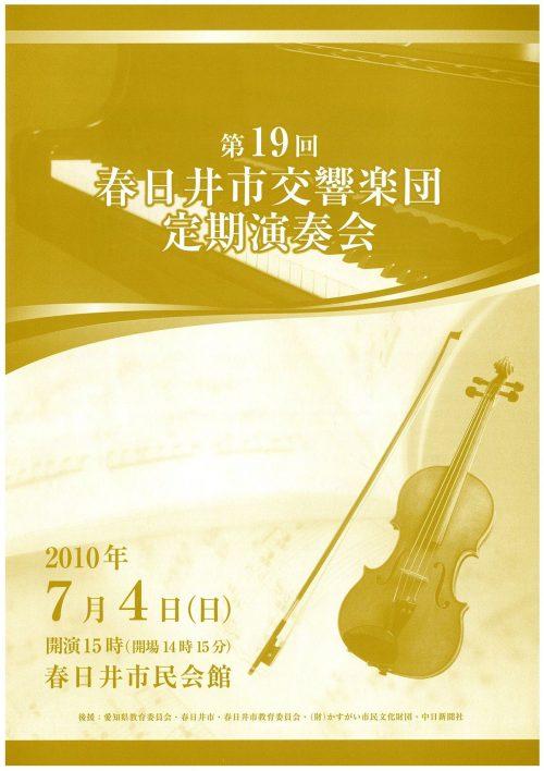 第19回春日井市交響楽団定期演奏会プログラム