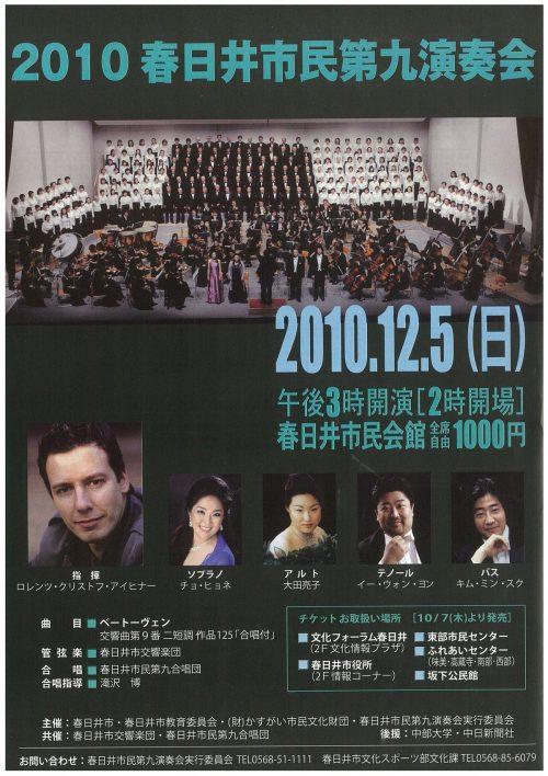 2010春日井市民第九演奏会チラシ