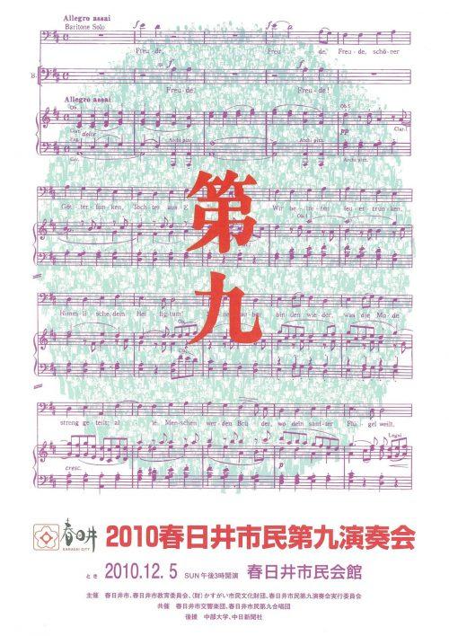 2010春日井市民第九演奏会プログラム