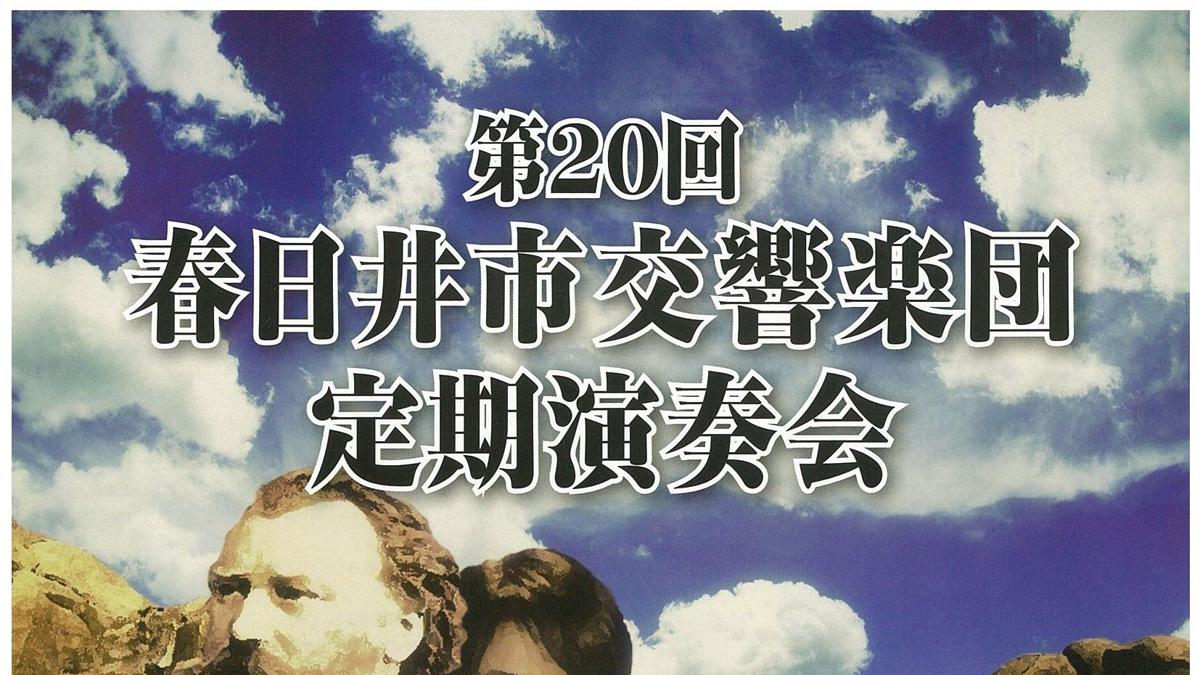 第20回春日井市交響楽団定期演奏会アイキャッチ