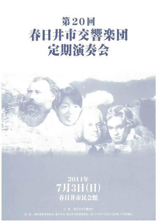 第20回春日井市交響楽団定期演奏会プログラム
