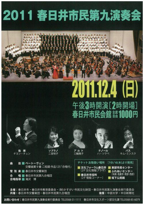 2011春日井市民第九演奏会チラシ