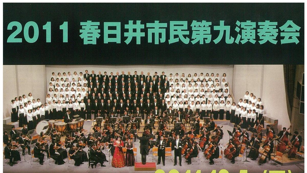 2011春日井市民第九演奏会アイキャッチ