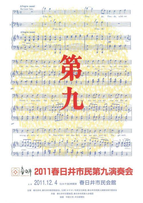 2011春日井市民第九演奏会プログラム