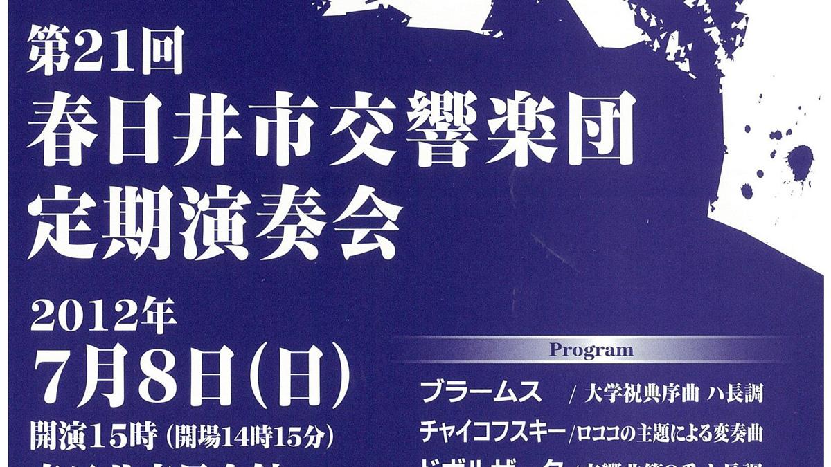 第21回春日井市交響楽団定期演奏会アイキャッチ