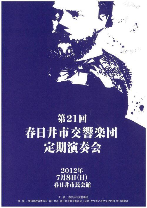 第21回春日井市交響楽団定期演奏会プログラム