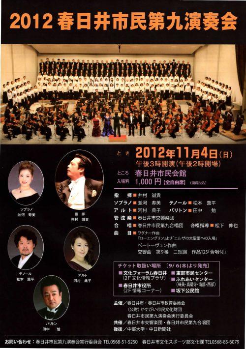 2012春日井市民第九演奏会チラシ