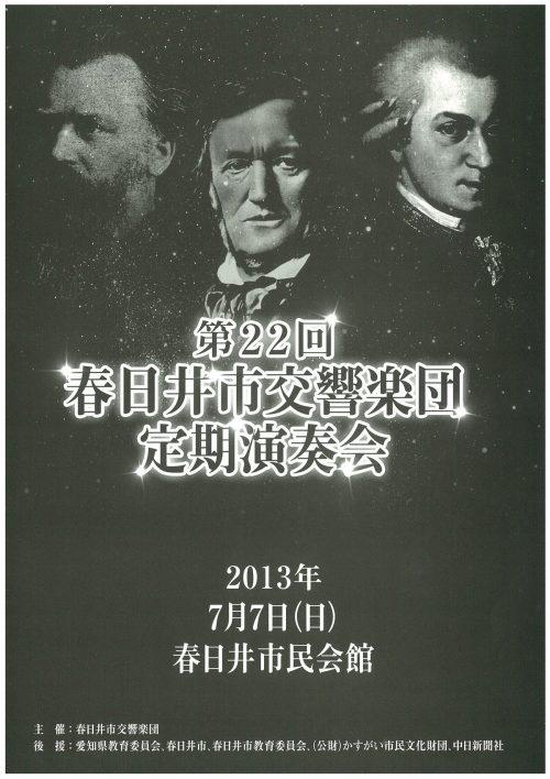 第22回春日井市交響楽団定期演奏会プログラム