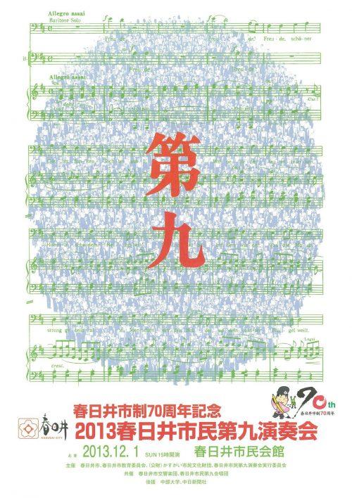2013春日井市民第九演奏会プログラム