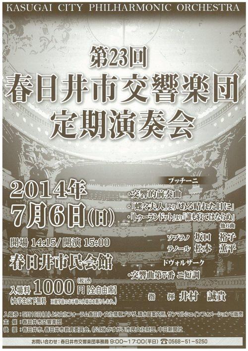 第23回春日井市交響楽団定期演奏会チラシ
