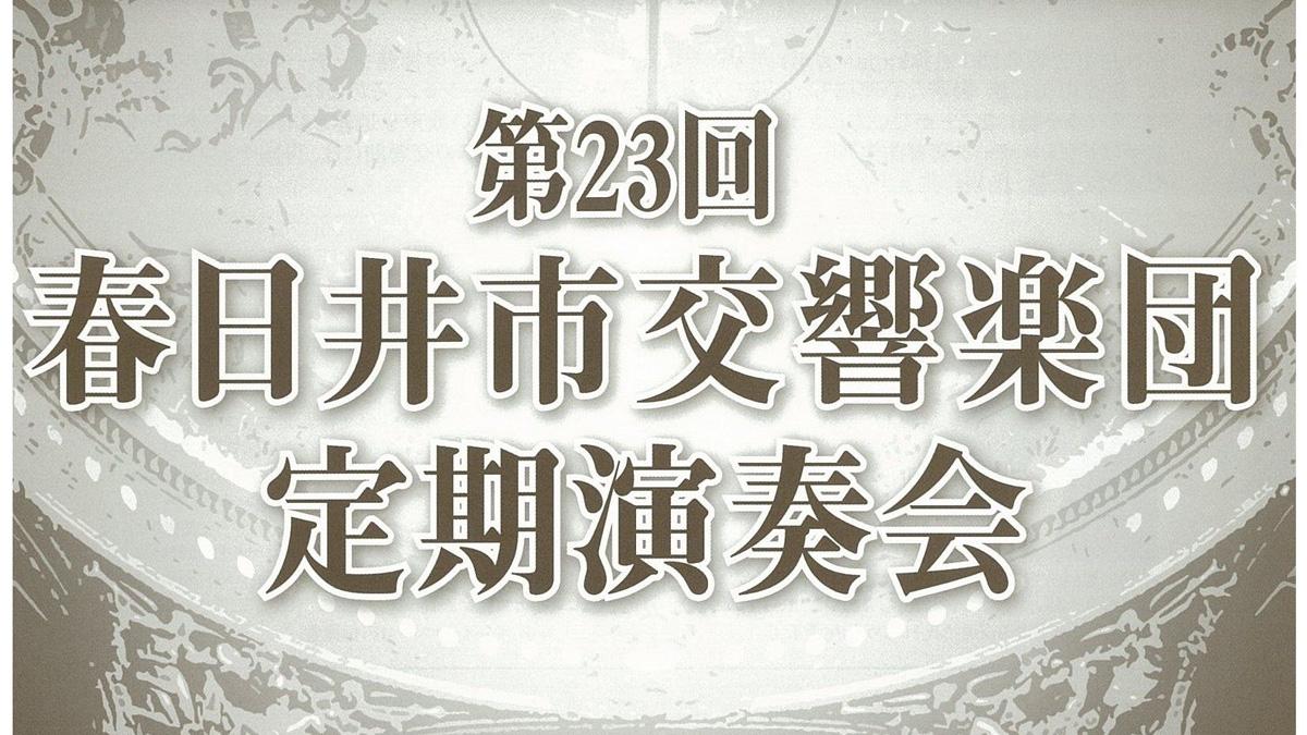 第23回春日井市交響楽団定期演奏会アイキャッチ