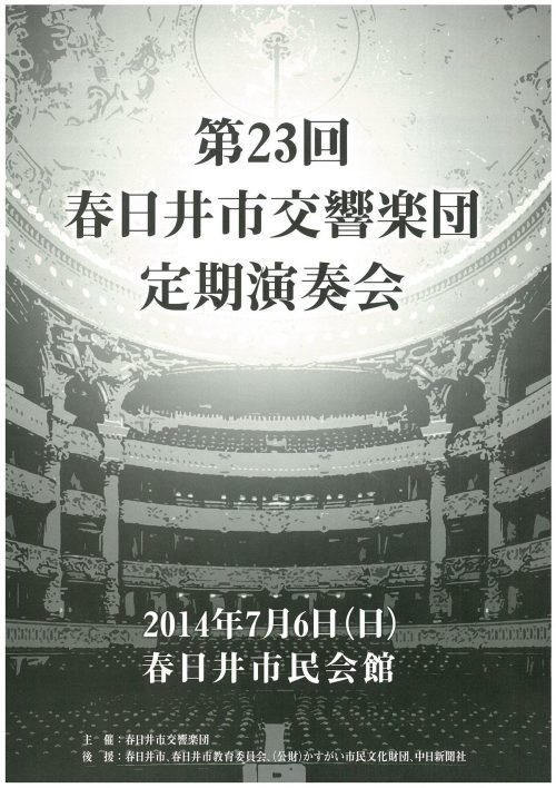 第23回春日井市交響楽団定期演奏会プログラム