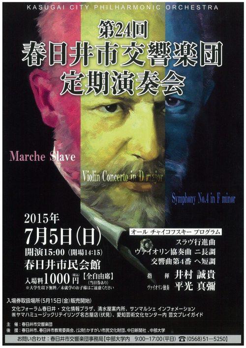 第24回春日井市交響楽団定期演奏会チラシ