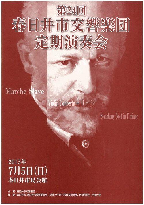 第24回春日井市交響楽団定期演奏会プログラム
