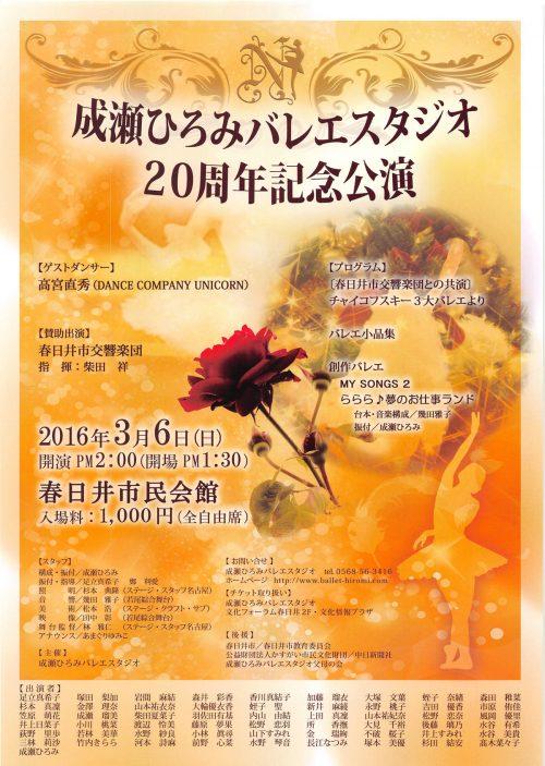 成瀬ひろみバレエスタジオ20周年記念公演チラシ