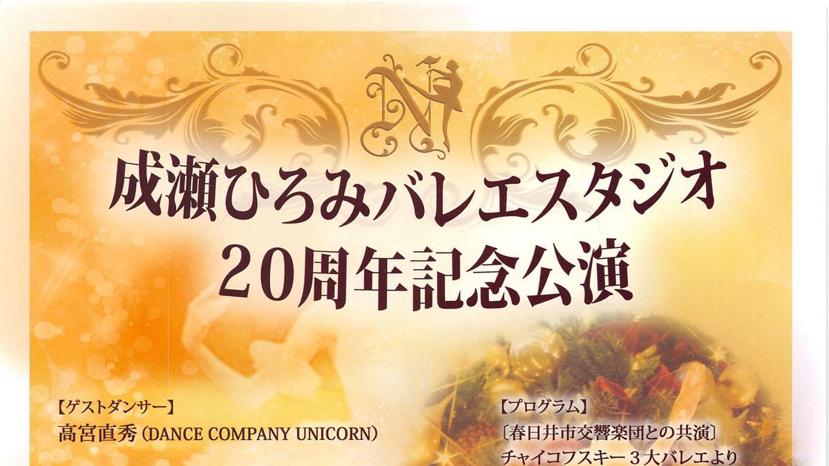 成瀬ひろみバレエスタジオ20周年記念公演アイキャッチ