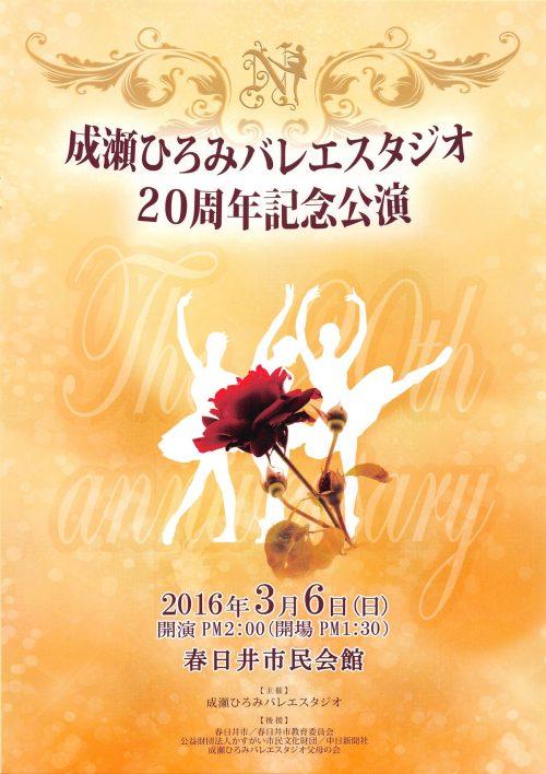 成瀬ひろみバレエスタジオ20周年記念公演プログラム