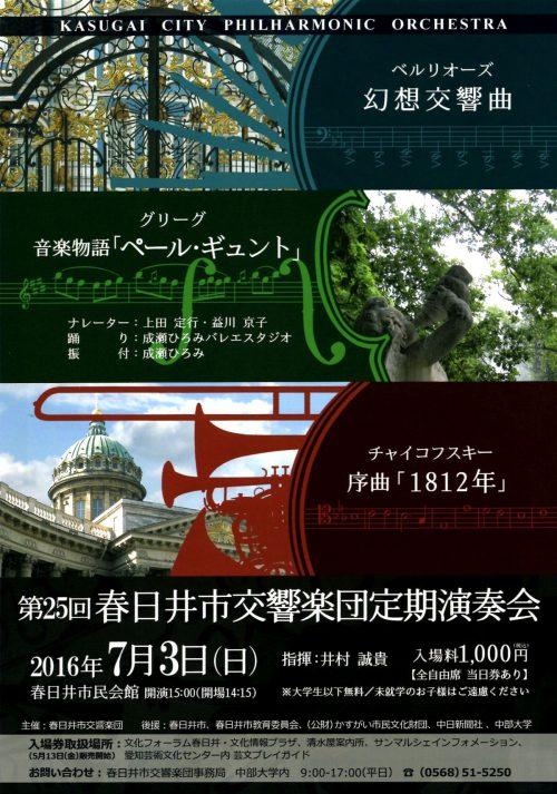 第25回春日井市交響楽団定期演奏会チラシ