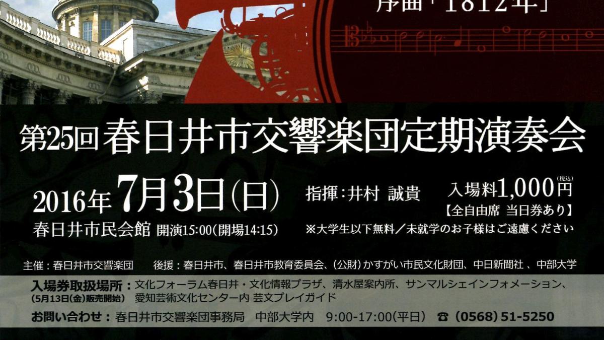 第25回春日井市交響楽団定期演奏会アイキャッチ