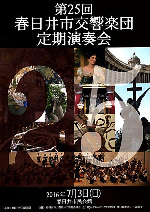 第25回春日井市交響楽団定期演奏会プログラム