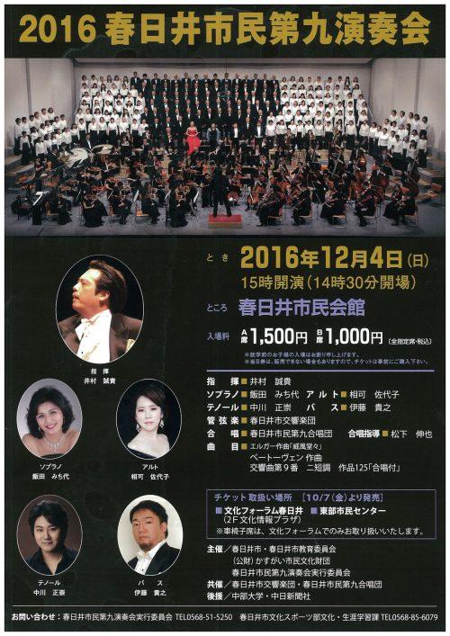 2016春日井市民第九演奏会チラシ