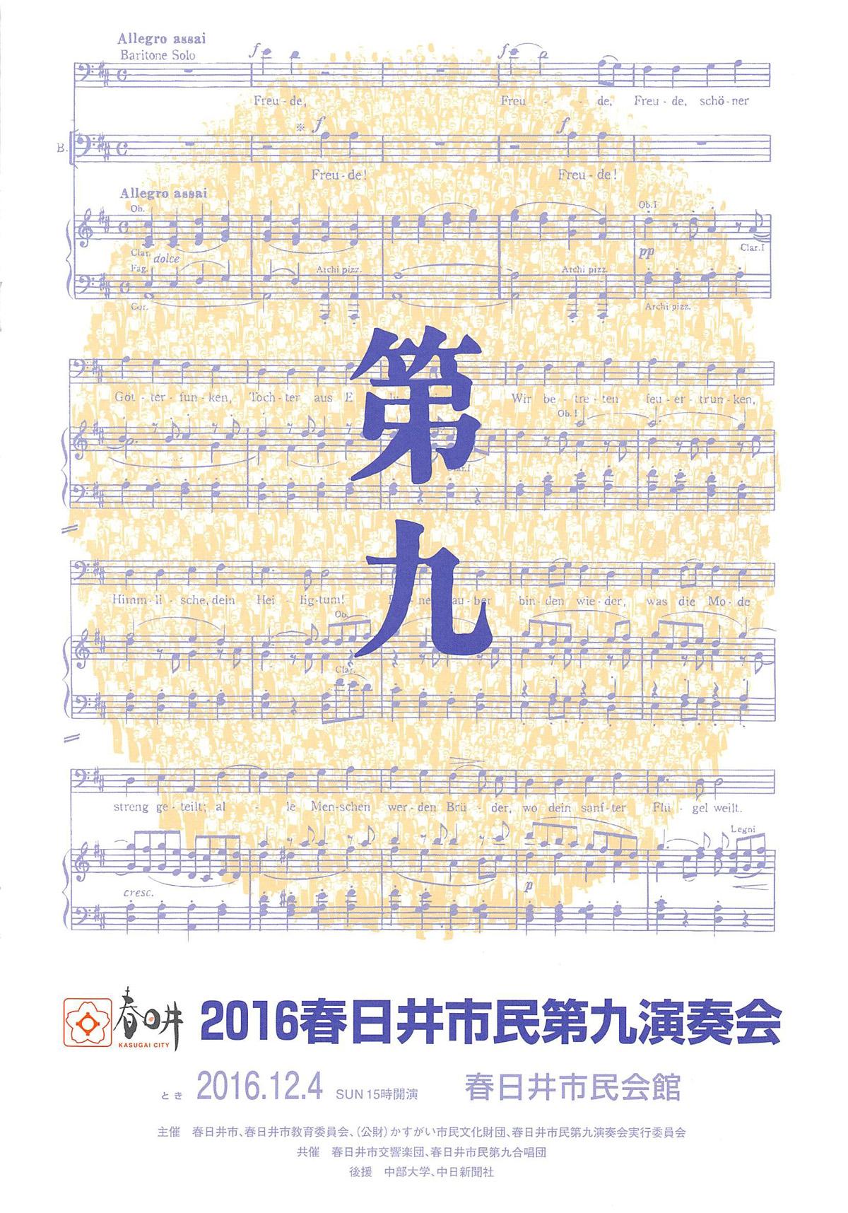2016春日井市民第九演奏会プログラム