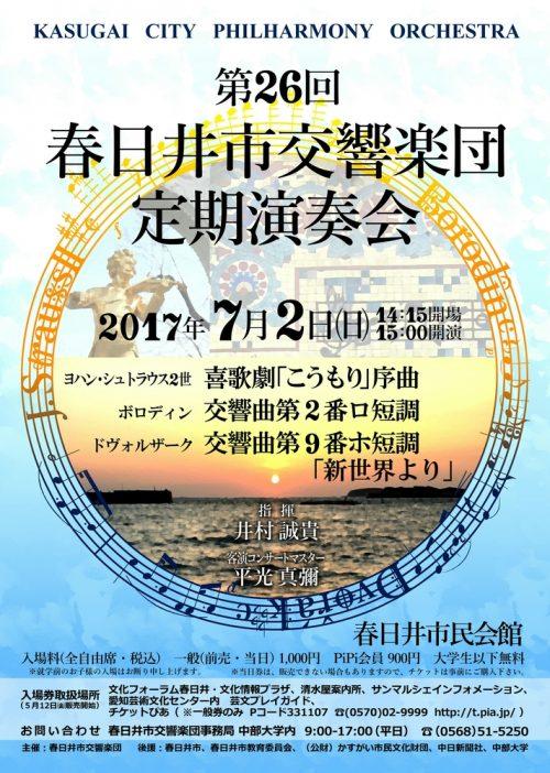 第26回春日井市交響楽団定期演奏会チラシ
