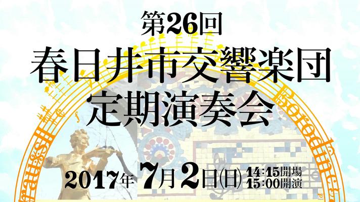 第26回春日井市交響楽団定期演奏会アイキャッチ