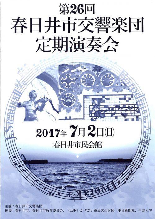 第26回春日井市交響楽団定期演奏会プログラム