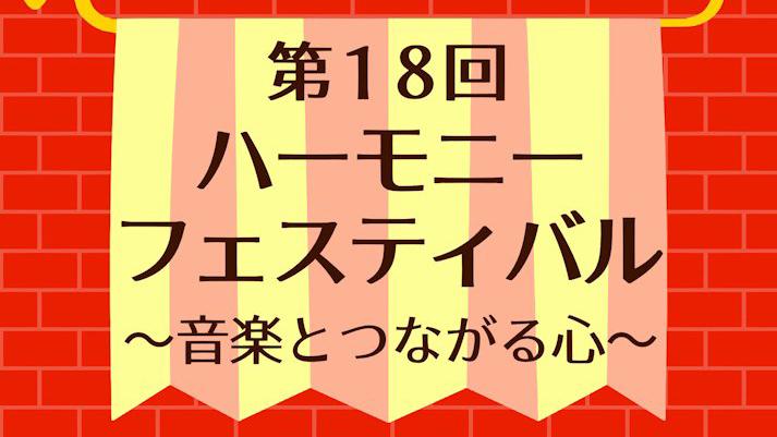 第18回ハーモニーフェスティバルアイキャッチ