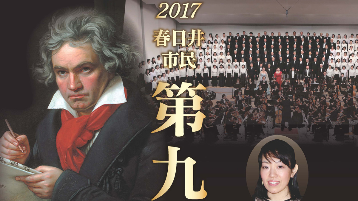 2017春日井市民第九演奏会アイキャッチ
