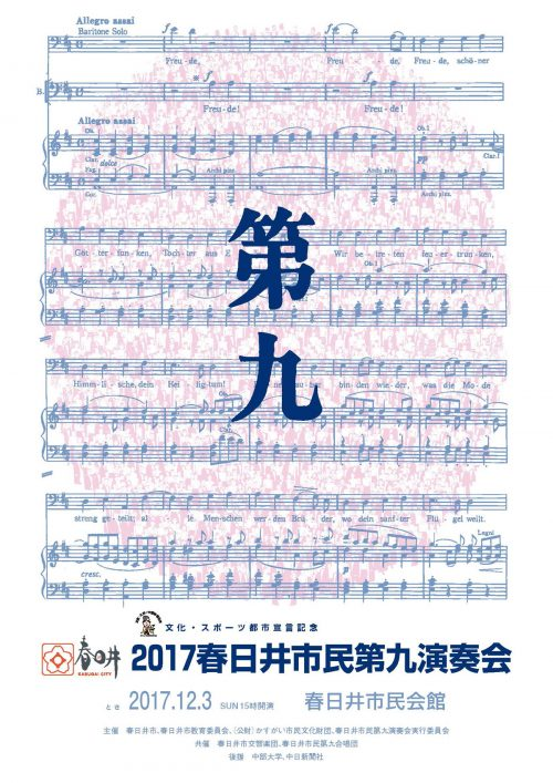 2017春日井市民第九演奏会プログラム