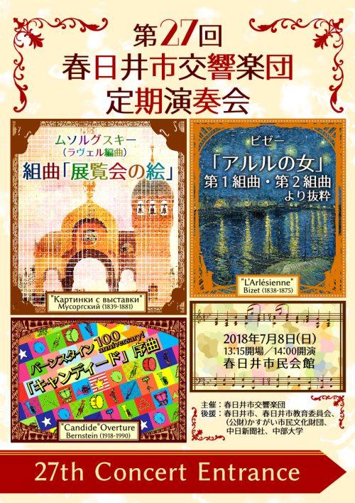 第27回春日井市交響楽団定期演奏会プログラム