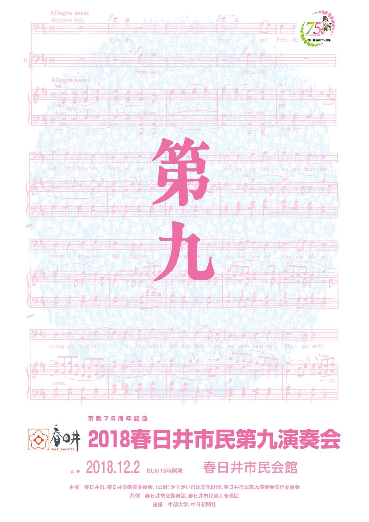 2018春日井市民第九演奏会プログラム
