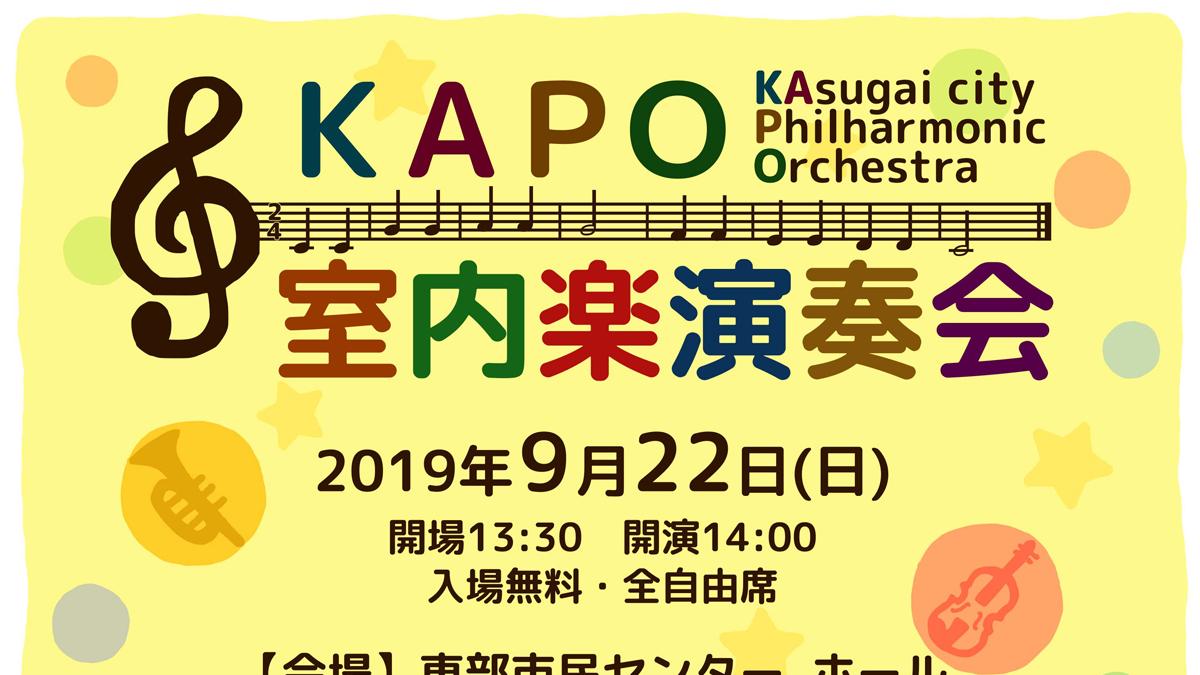 KAPO室内楽演奏会2019アイキャッチ