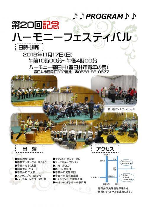 第20回記念ハーモニーフェスティバルプログラム