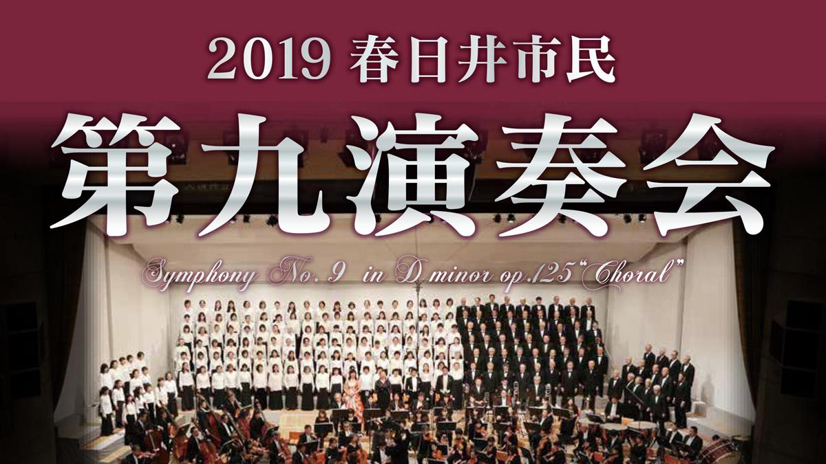 2019春日井市民第九演奏会アイキャッチ