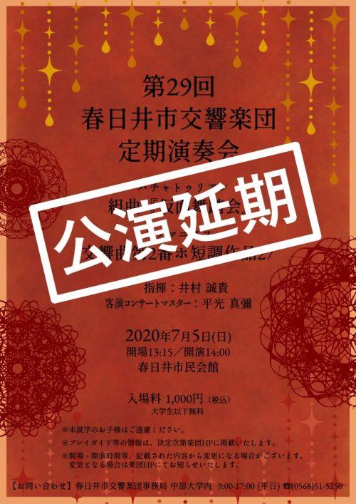 第29回春日井市交響楽団定期演奏会(延期)チラシ