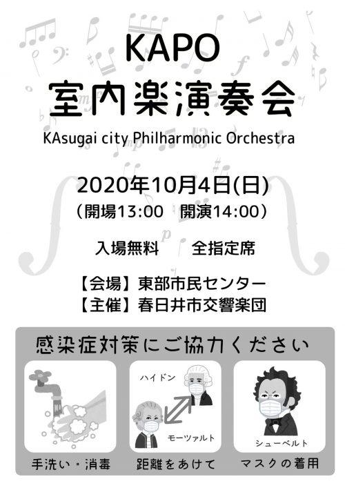 KAPO室内楽演奏会2020プログラム