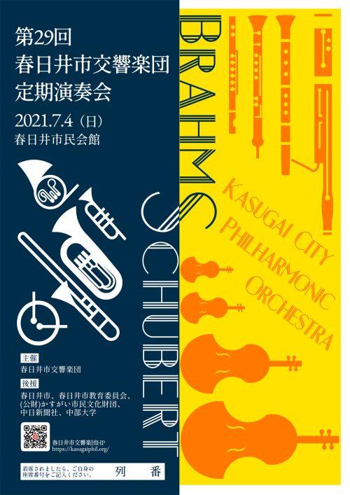 第29回春日井市交響楽団定期演奏会プログラム